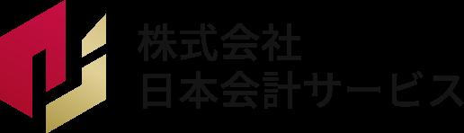 株式会社日本会計サービス