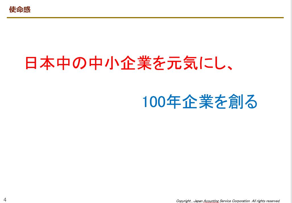 スタメンの使命である「日本中の中小企業を元気にし、100年企業を創る」とは?