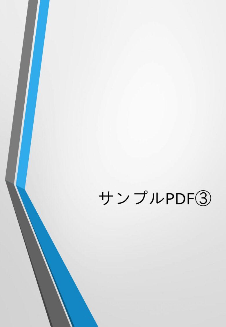 サンプル資料003